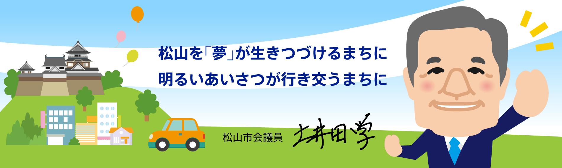 松山を「夢」が生きつづけるまちに、明るいあいさつが行き交うまちに