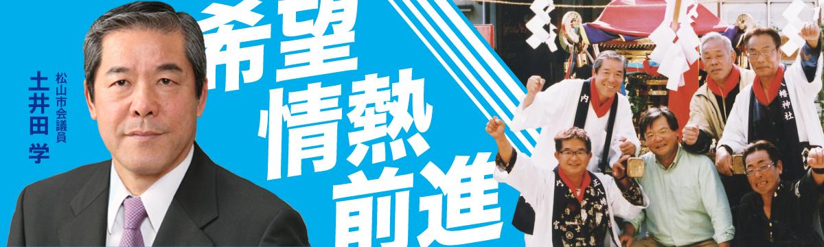 希望・情熱・前進〜かけがえのないふるさと松山発展のため一所懸命がんばります。