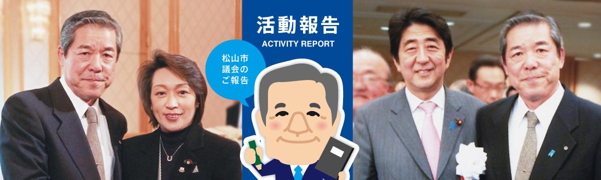 活動報告 ACTIVITI REPORT〜松山市議会報告および 日々の議員活動のご報告