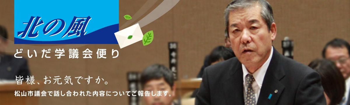 北の風だより〜皆様お元気ですか。松山市議会で話し合われた内容についてご報告いたします。